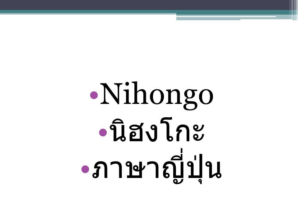 Nihongo นิฮงโกะ ภาษาญี่ปุ่น