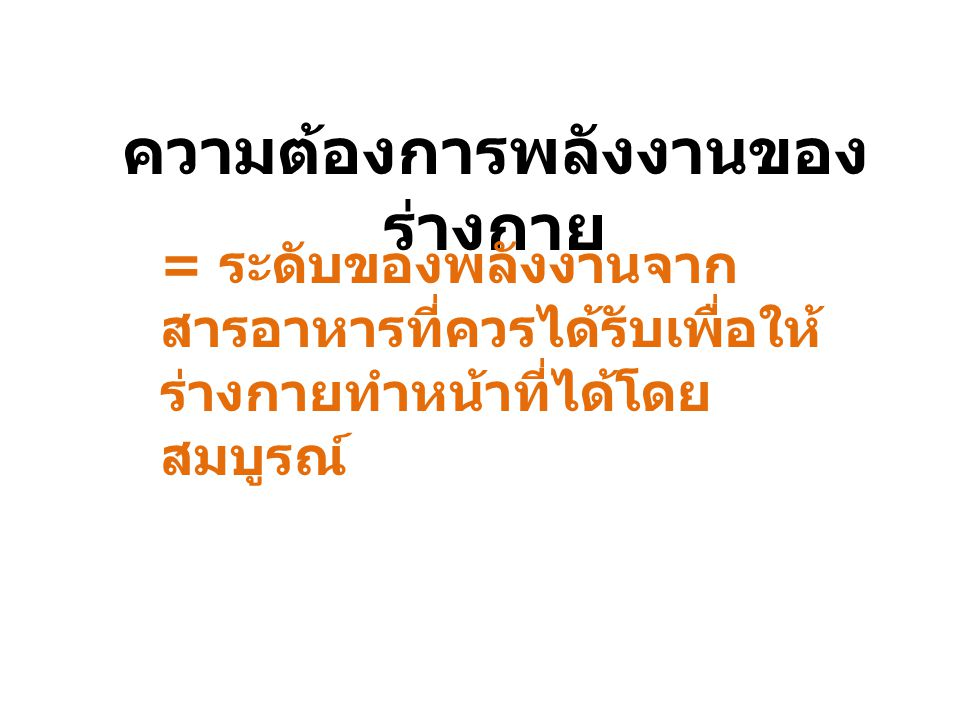 การให้พลังงานของ สารอาหาร Carbohydrate 1 gm = 4 kcal Protein 1 gm = 4 kcal Lipid 1 gm = 9 kcal