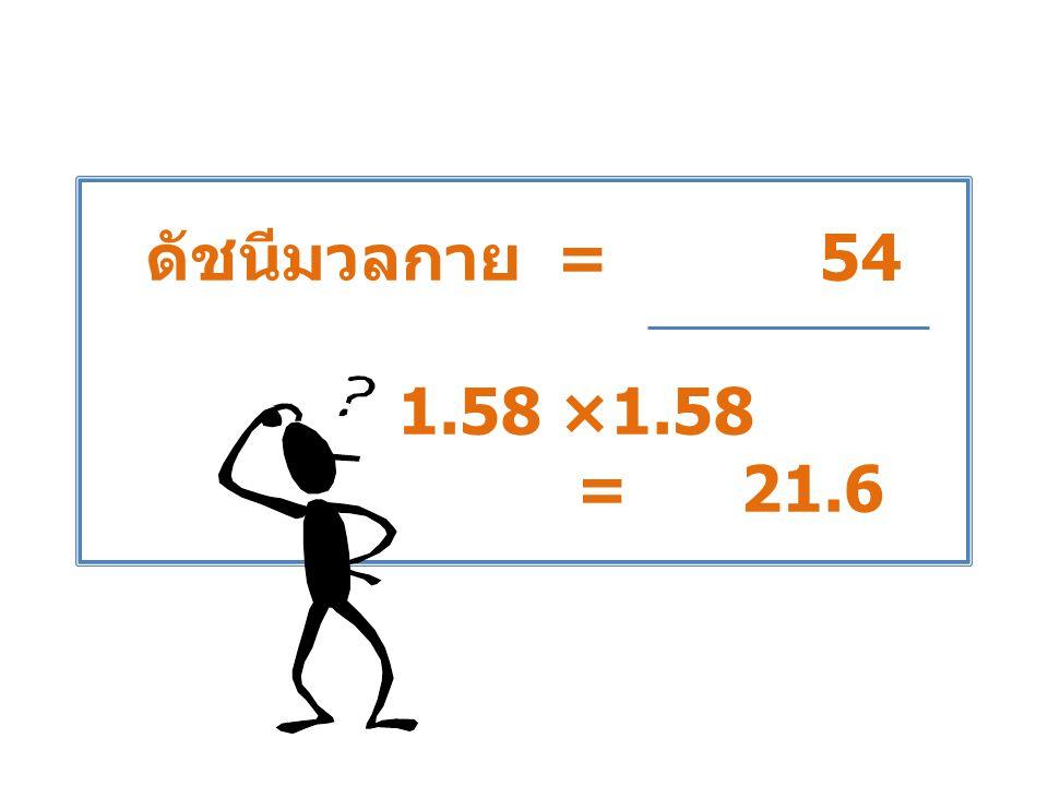น้อยกว่า 18.5 ---> ผอม 18.5 - 22.9 ---> กำลังดี 23 - 24.9 ---> น้ำหนักเกิน มากกว่า 25 ---> อ้วน ดัชนีมวลกาย