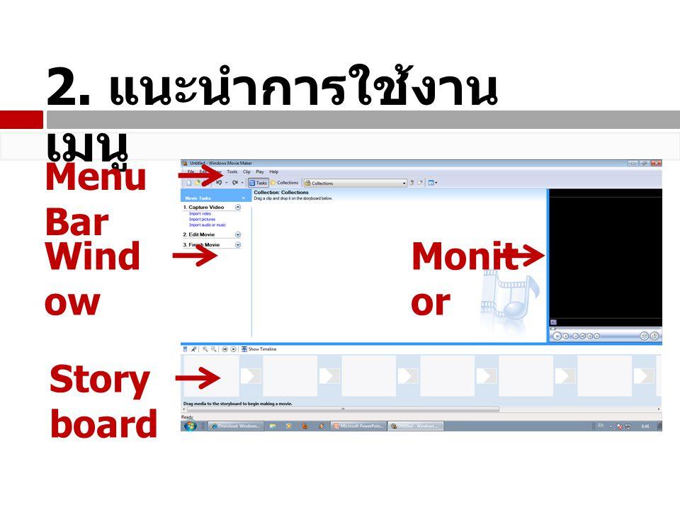 3.การเปิดโปรแกรม 1. Start > Program > Window Movie Maker 2.