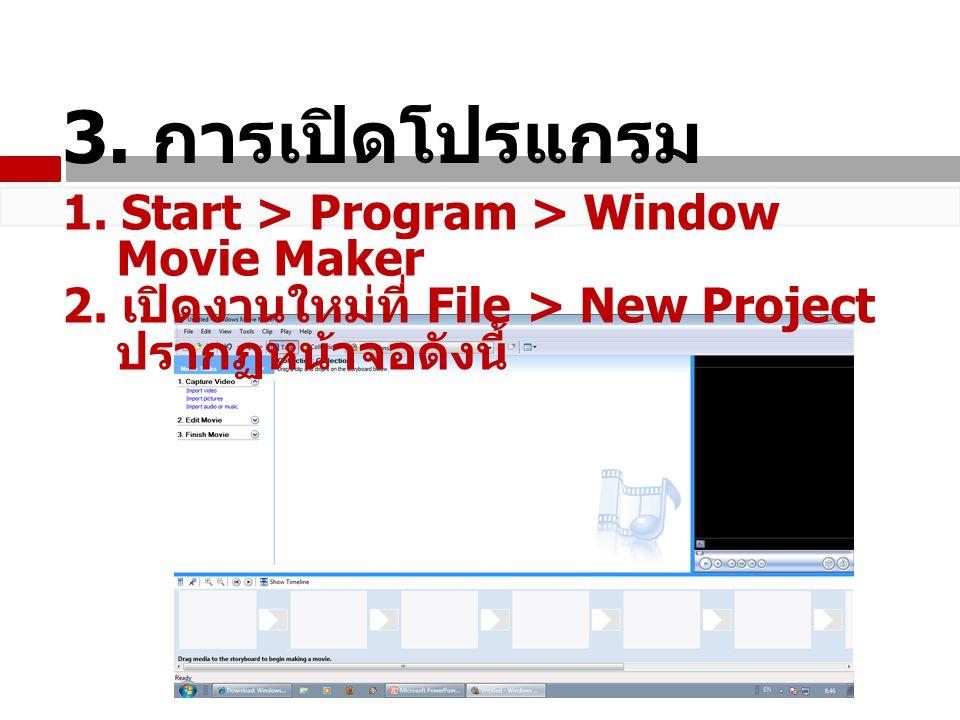 1.Click ที่ Make titles or credit ( หากไม่ปรากฏข้อความ นี้ Click > Tasks) 4. การสร้าง Title