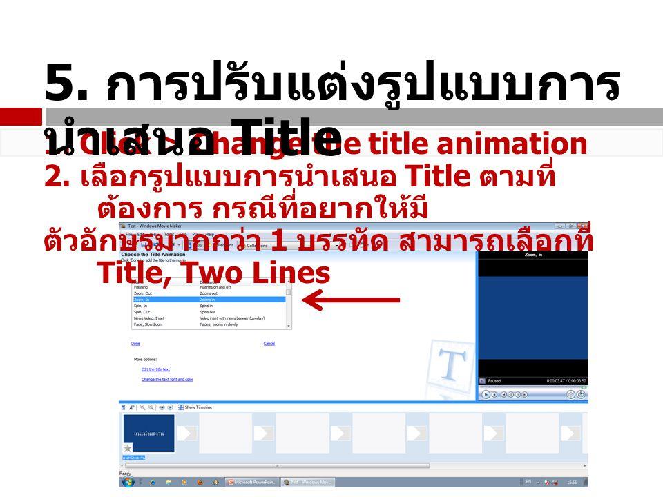3.หากต้องการปรับแต่ง สี ขนาด การวางของ ตัวอักษร ให้ Click > Change the text font and color 4.