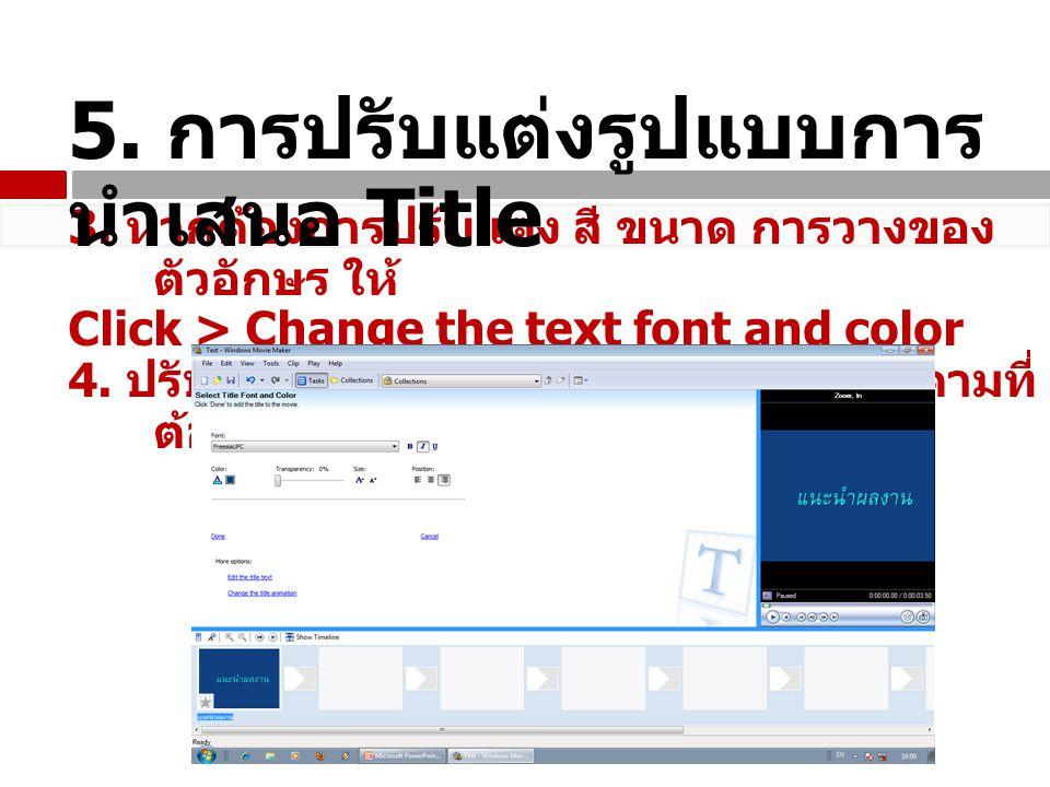 1.Click > Import Video > เลือก Clip Video ที่ต้องการใน Folder ที่ได้ตั้งไว้ 2.