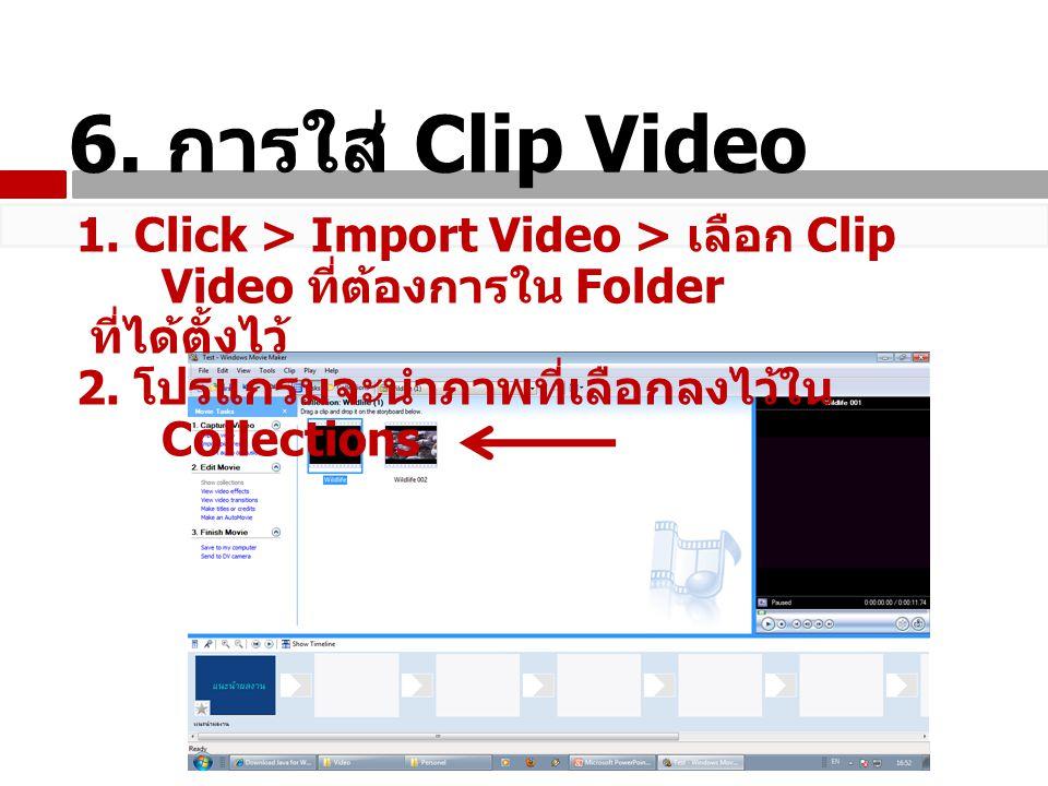 3.ในกรณีที่ Clip video ที่นำมามีขนาดใหญ่ โปรแกรมจะแยก Clip ออกเป็น Clip ย่อย ๆ 4.