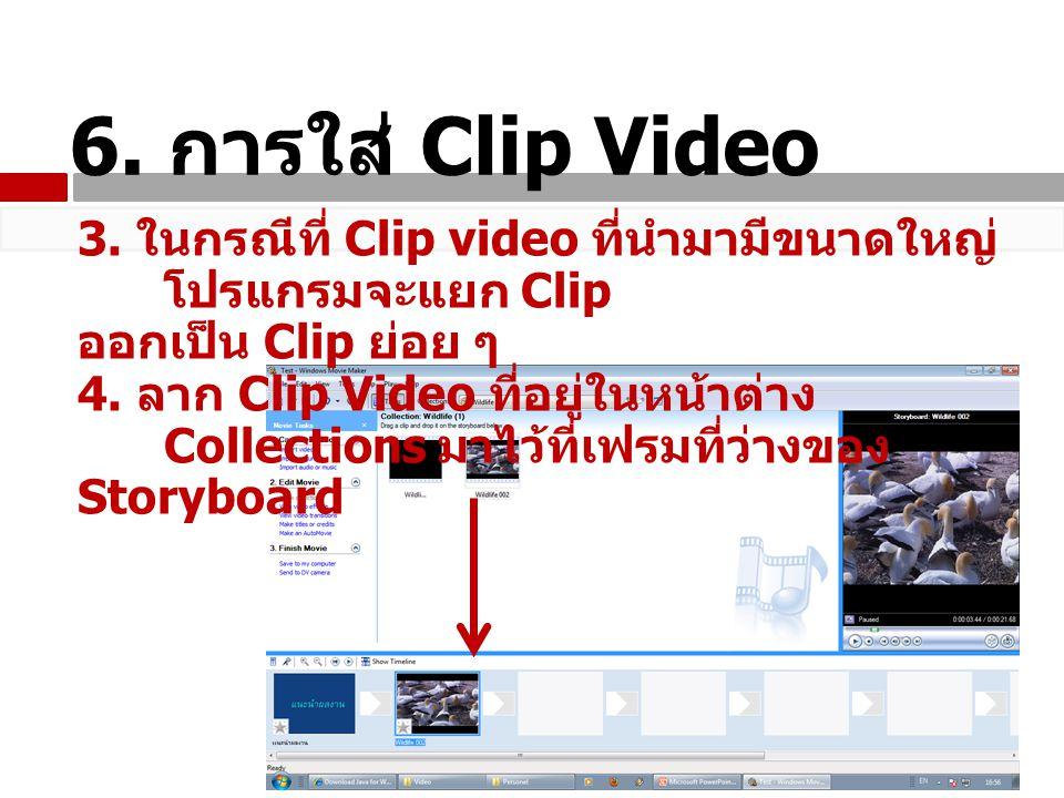 3. ในกรณีที่ Clip video ที่นำมามีขนาดใหญ่ โปรแกรมจะแยก Clip ออกเป็น Clip ย่อย ๆ 4. ลาก Clip Video ที่อยู่ในหน้าต่าง Collections มาไว้ที่เฟรมที่ว่างของ