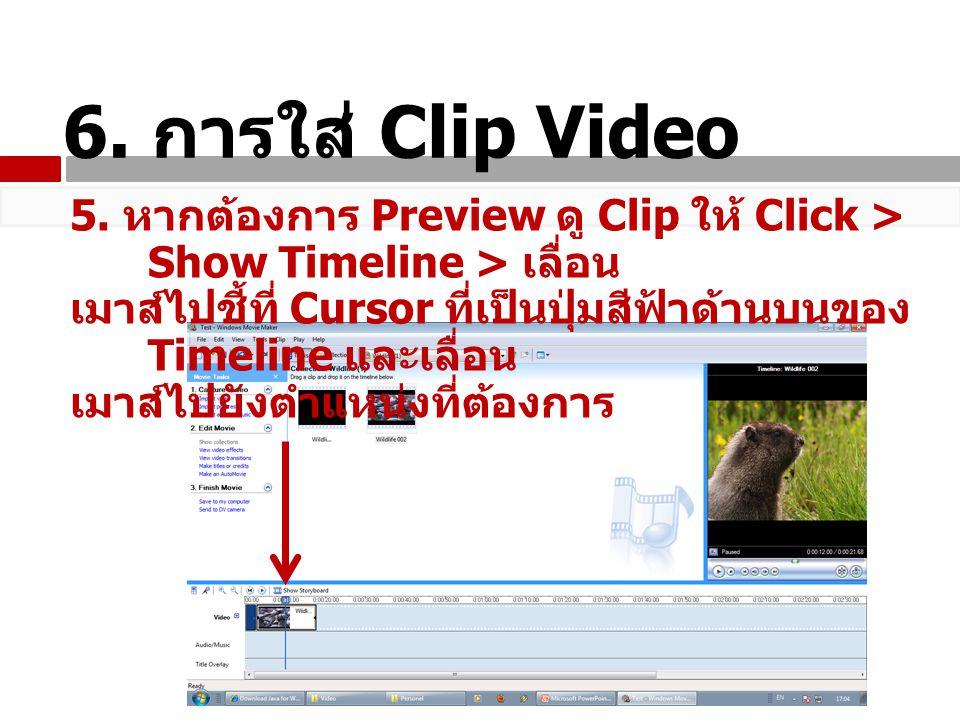 5. หากต้องการ Preview ดู Clip ให้ Click > Show Timeline > เลื่อน เมาส์ไปชี้ที่ Cursor ที่เป็นปุ่มสีฟ้าด้านบนของ Timeline และเลื่อน เมาส์ไปยังตำแหน่งที