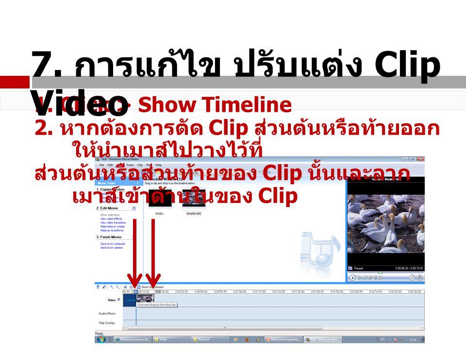 1. Click >  บริเวณ Collections > Video Transition 8. การใส่ Video Transition