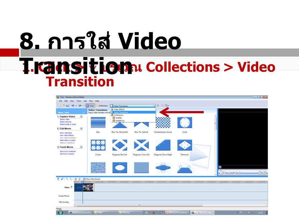 2.จะปรากฏ Transition Click > รูปแบบที่ ต้องการแล้วลากเมาส์มา วางไว้ระหว่าง Clip Video 3.