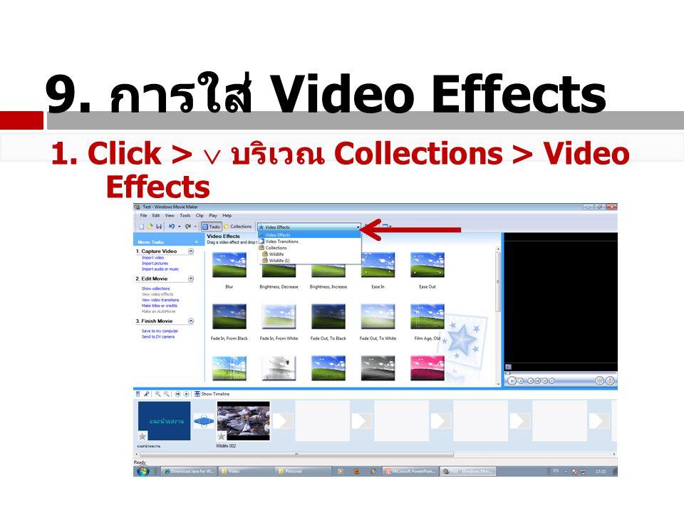 2.จะปรากฏ Effects Click > รูปแบบที่ ต้องการแล้วลากเมาส์มาวางไว้ ใน Clip Video 9.