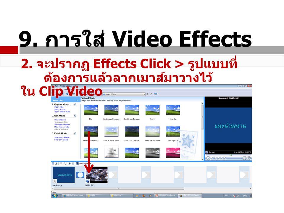 3. ลบ Effects Click ที่ Video แล้ว Click ขวา Remove ออก 9. การใส่ Video Effects