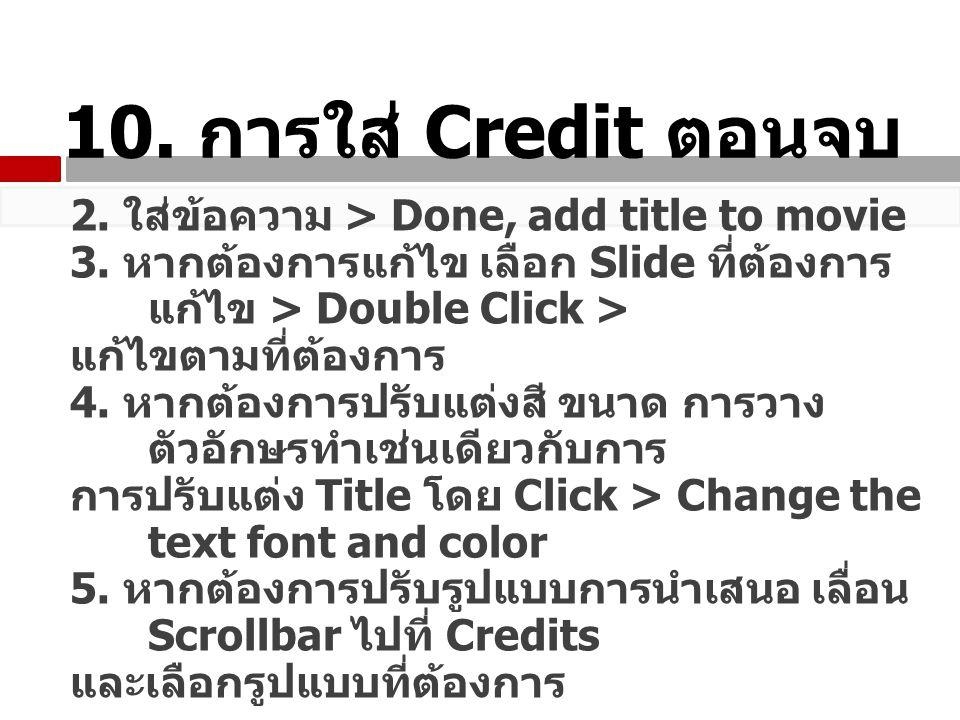 2. ใส่ข้อความ > Done, add title to movie 3. หากต้องการแก้ไข เลือก Slide ที่ต้องการ แก้ไข > Double Click > แก้ไขตามที่ต้องการ 4. หากต้องการปรับแต่งสี ข