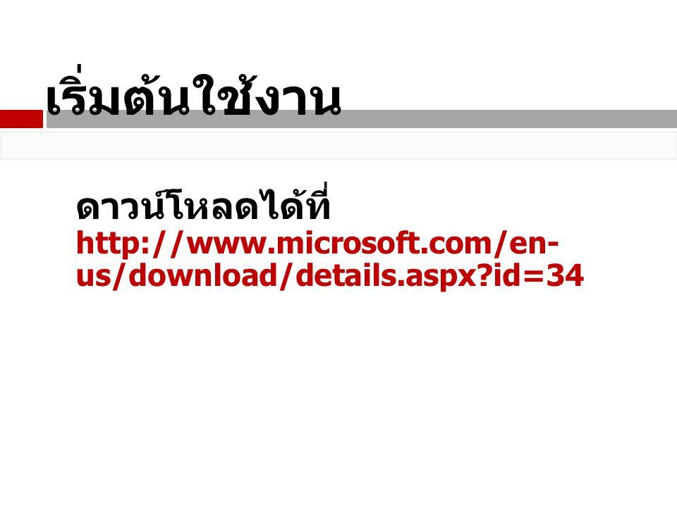 1.เริ่มต้นใช้งาน 1. ตั้ง Folder ไว้ที่ Desktop > ตั้งชื่อ Folder 2.