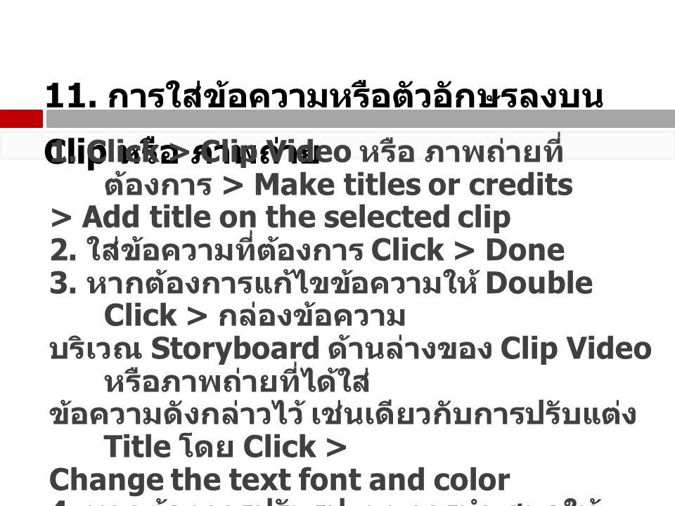 11. การใส่ข้อความหรือตัวอักษรลงบน Clip หรือ ภาพถ่าย