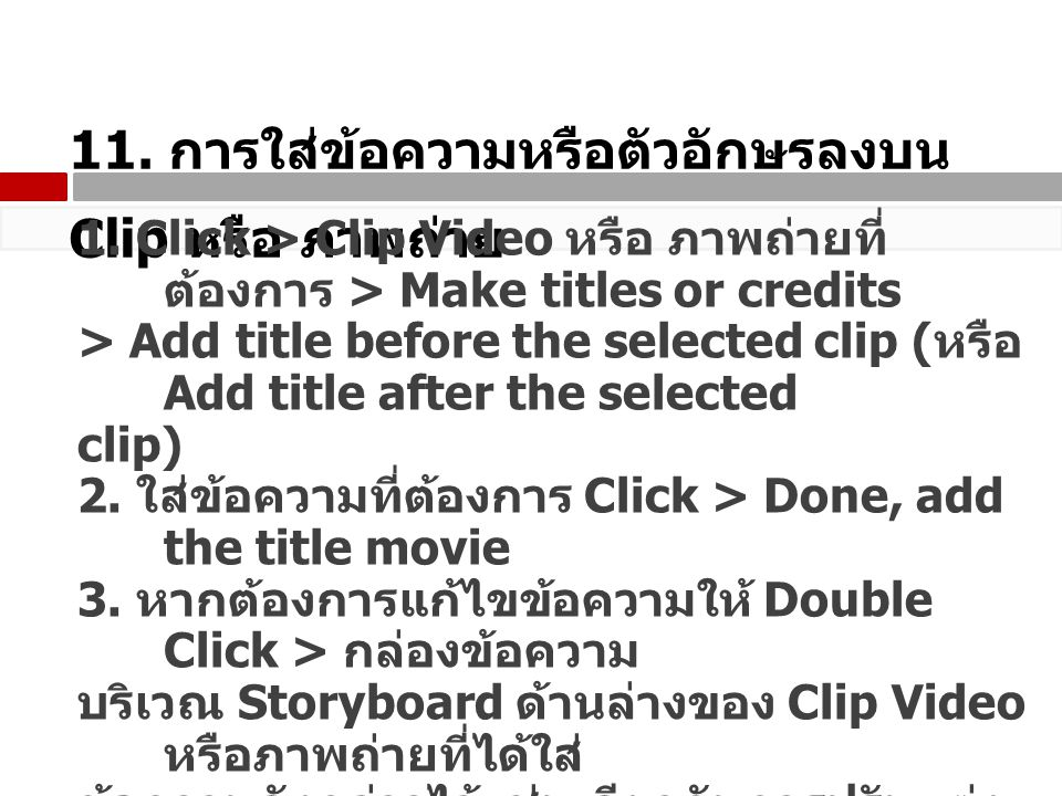 1. Click > Clip Video หรือ ภาพถ่ายที่ ต้องการ > Make titles or credits > Add title before the selected clip ( หรือ Add title after the selected clip)