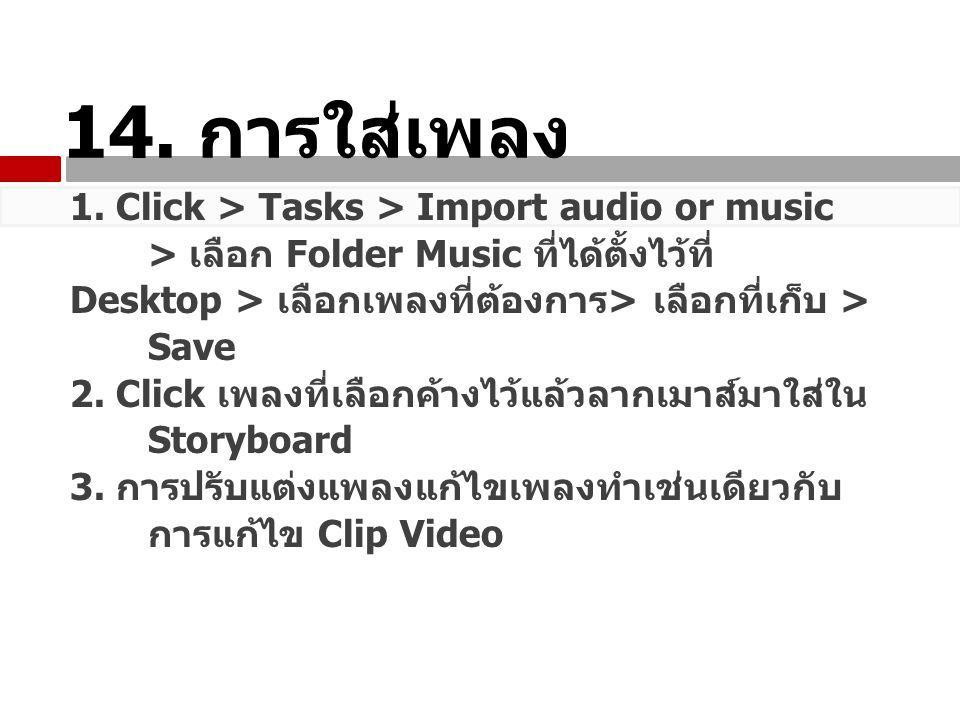 14. การใส่เพลง
