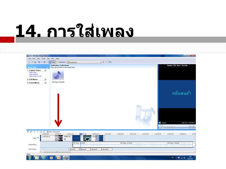 15.การ Save งานให้เป็น Movie 1. Click > File > Save Movie File > My computer > Next 2.