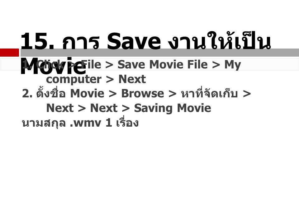 15. การ Save งานให้เป็น Movie