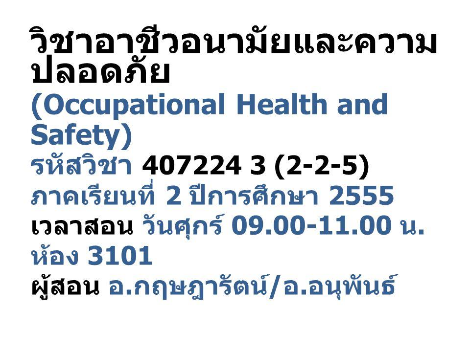 สัปดา ห์ที่ หัวข้อ / รายละเอียด 9 ปฐมนิเทศ 10 การดำเนินงานอาชีวอนามัยในโรงพยาบาล 11 สิ่งคุกคามสุขภาพ อุบัติเหตุ อัคคีภัยและภัย พิบัติในโรงพยาบาล 12 การประเมินความเสี่ยงทางสุขภาพ การ จัดบริการทางสุขภาพแก่บุคลากรใน โรงพยาบาล 13 การประเมินทางสิ่งแวดล้อม ค่ามาตรฐานทาง สิ่งแวดล้อมและสุขภาพ การเลือกใช้อุปกรณ์ ป้องกันอันตรายส่วนบุคคล 14 นำเสนอผลการศึกษาดูงาน กำหนดการเรียน การสอน