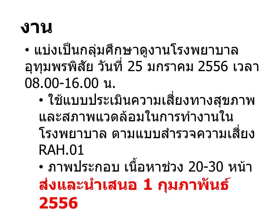 หน่วยงาน 1 ผู้ป่วยนอก 2 กายภาพบำบัด 3 เภสัชกรรมชุมชน 4 เอ็กซเรย์ 5 ศูนย์สุขภาพชุมชน กำแพง 6 ห้องคลอด 7 แพทย์แผนไทย 8 สาธารณสุขชุมชน 9 คลินิควัณโรค 10 ชันสูตร 11 อุบัติหตุ - ฉุกเฉิน 12 ตึกชวนชม 13 ตึกกุมาริกา 14 ตึกธรรมรักษา 15 ทันตสาธาณสุข 16 ห้องผ่าตัด 17 ศูนย์ประกัน 18 คลินิกพุทธรักษา 19 ควบคุมโรค 20 หน่วยจ่ายกลาง 21 โรงครัว 22 สุขศึกษาและ ประชาสัมพันธ์ 23 แผนงานและวิชาการ 24 ซักฟอก 25 บริหารงานทั่วไป 26 ห้องบัตร 27 ยานพาหนะ 28 บ่อบำบัดน้ำเสีย 29 ซ่อมบำรุง 30 งานสนาม