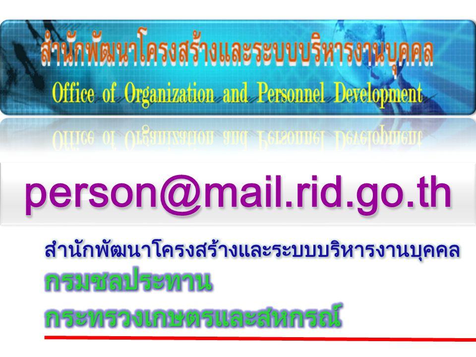 person@mail.rid.go.thperson@mail.rid.go.th