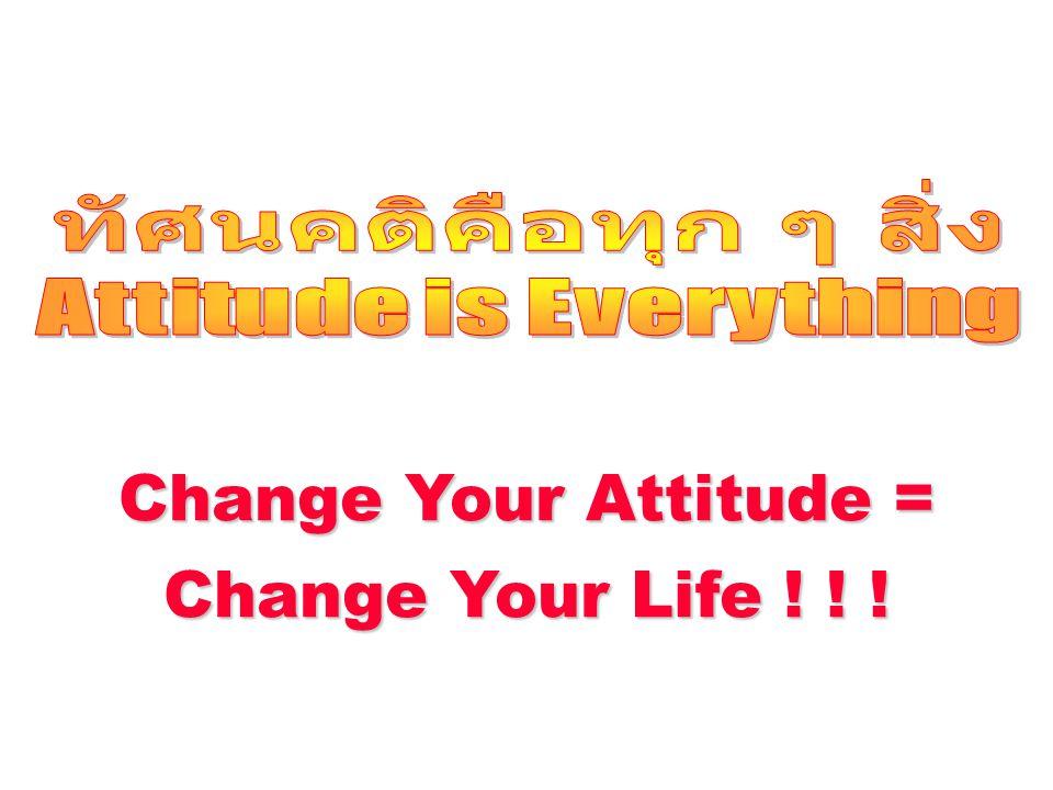 ทัศนคติที่ดี...นั่นเอง ATTITUDE A+T+T+I+T+U+D+E 1+20+20+9+20+21+4+5 = 100% ทัศนคติที่ดีเป็นเพียงสิ่งเดียวเท่านั้น ที่จะทำให้ชีวิตเราครบ ที่จะทำให้ชีวิตเราครบ 100% 100% .