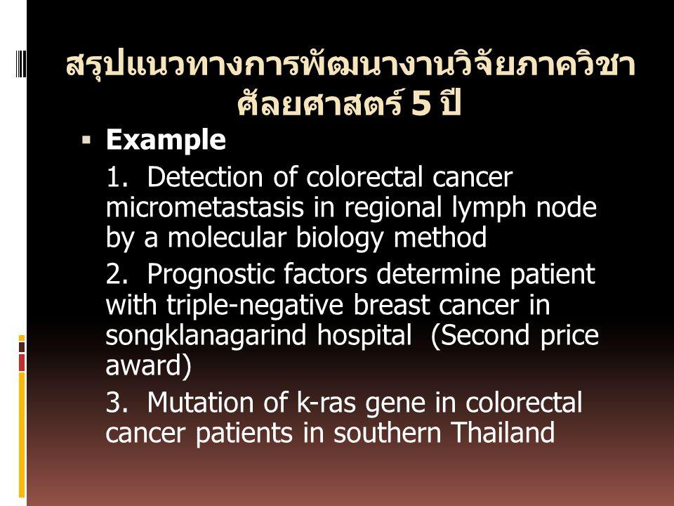 สรุปแนวทางการพัฒนางานวิจัยภาควิชา ศัลยศาสตร์ 5 ปี  Example 1. Detection of colorectal cancer micrometastasis in regional lymph node by a molecular bi