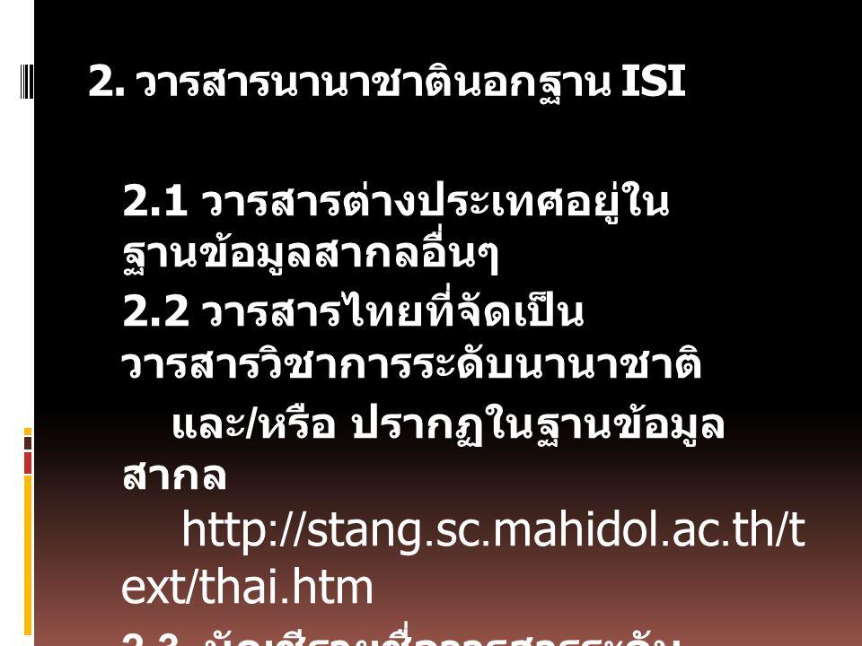 2. วารสารนานาชาตินอกฐาน ISI 2.1 วารสารต่างประเทศอยู่ใน ฐานข้อมูลสากลอื่นๆ 2.2 วารสารไทยที่จัดเป็น วารสารวิชาการระดับนานาชาติ และ / หรือ ปรากฏในฐานข้อม