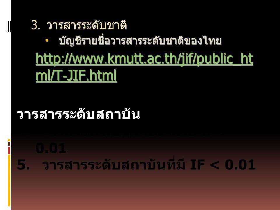 3. วารสารระดับชาติ  บัญชีรายชื่อวารสารระดับชาติของไทย http://www.kmutt.ac.th/jif/public_ht ml/T-JIF.html http://www.kmutt.ac.th/jif/public_ht ml/T-JI