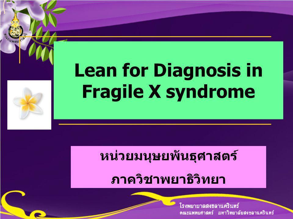 Lean for Diagnosis in Fragile X syndrome หน่วยมนุษยพันธุศาสตร์ ภาควิชาพยาธิวิทยา