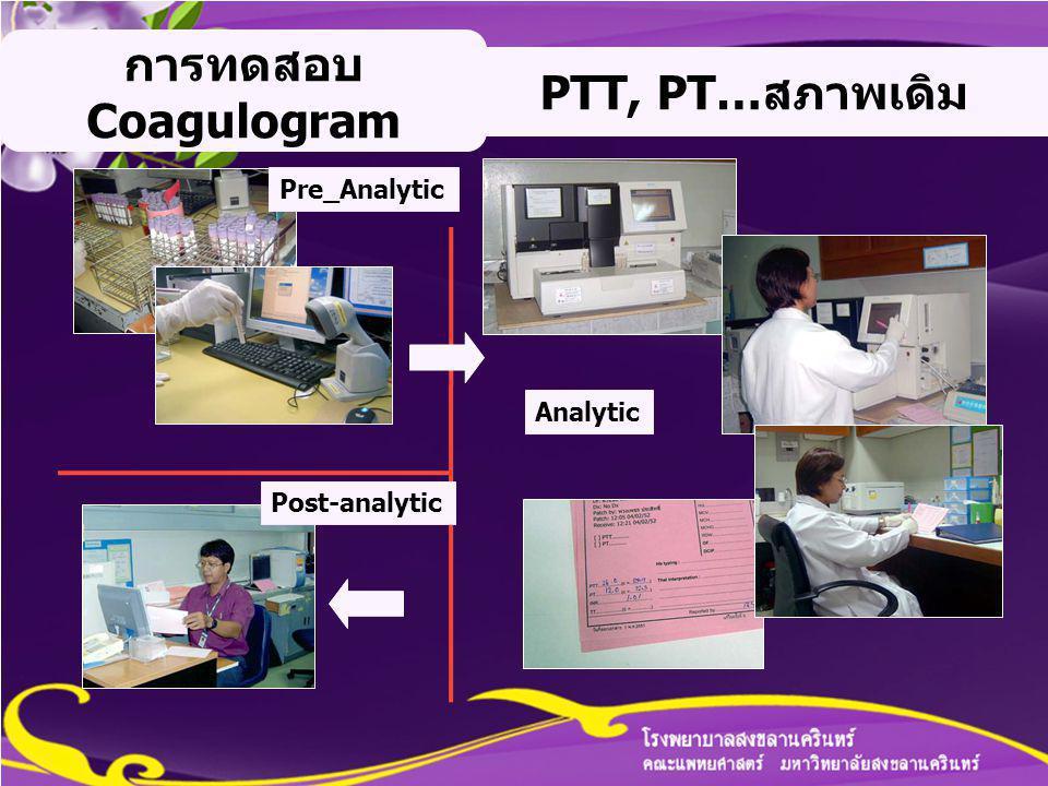 PTT, PT…สภาพเดิม Pre_Analytic Analytic Post-analytic การทดสอบ Coagulogram