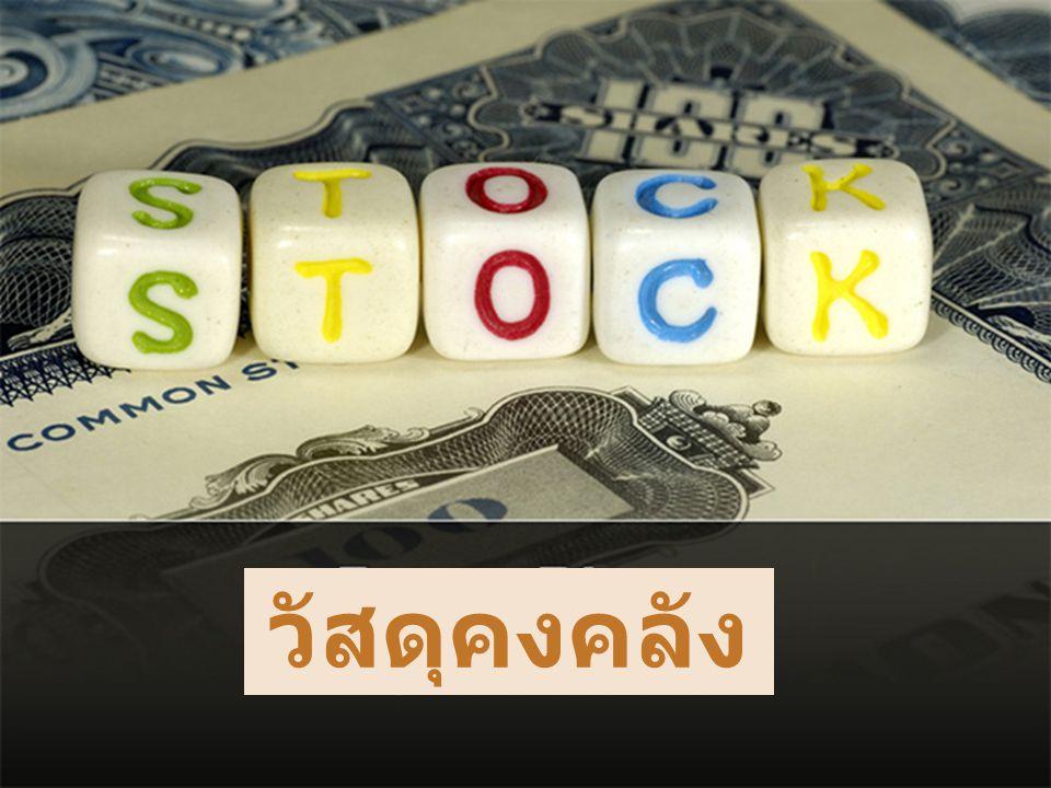หน่วยงาน เบิกจ่าย ม.ค.54 คงเหลือ ม.ค. 54 กุมภาพันธ์ 2554อัตราหมุนเวียน รับเข้าเบิกจ่ายคงเหลือม.ค.