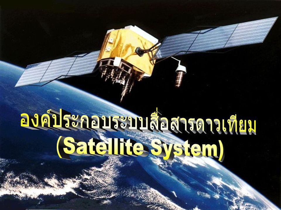 องค์ประกอบระบบสื่อสารดาวเทียม (Satellite System) ในระบบการสื่อสารดาวเทียมจะมีองค์ประกอบ หลัก 3 ส่วน คือ - ดาวเทียมอยู่ในอวกาศ - ระบบควบคุมและสั่งการ - สถานีดาวเทียมภาคพื้นดิน