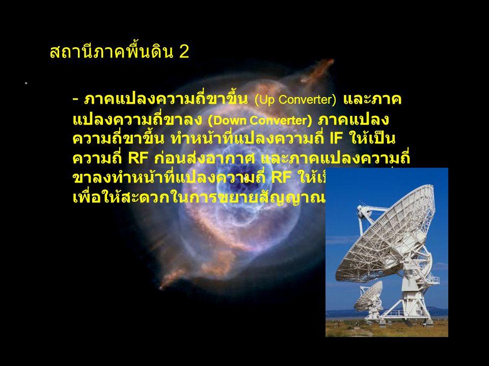 ดาวเทียม (Satellite) - ระบบควบคุมตำแหน่งและวงโคจรดาวเทียม ประกอบด้วยมอเตอร์จรวดที่คอยทำหน้าที่ปรับเปลี่ยนวงโคจรดาวเทียม ให้อยู่ในวงโคจรถูกต้อง แต่ในปัจจุบันใช้ตัวดาวเทียมหมุน ที่เรียกว่า spinners หรือ ใช้ Momentum wheels ช่วย เพราะทำให้ลดขนาดแผง โซล่าเซลล์ลงได้ถึง ๑ / ๓ เท่า ส่วนระบบควบคุมวงโคจรนั้นใช้ Gas Jet ควบคุมวงโคจรให้อยู่ในระนาบเส้นศูนย์สูตร - ระบบตรวจจับและสั่งการดาวเทียม (Telemetry, Tracking and Command:TT&C) ระบบนี้มีทั้งส่วนที่อยู่บนดาวเทียมและบนพื้นดิน ทำงานสัมพันธ์กัน โดย Telemetry จะส่งข้อมูลได้จากการตรวจจับ (Sensor) สัญญาณควบคุมต่างๆ บนดาวเทียม แล้วส่งกลับมายังสถานี ภาคพื้นดิน ระบบ Tracking บนภาคพื้นดินจะติดตามดาวเทียมและรับ สัญญาณจากระบบ Telemetry ส่งให้ระบบ Command นำเอาสัญญาณ ไปประมวลในระบบคอมพิวเตอร์เป็นสัญญาณสั่งการส่งไปยังดาวเทียม เพื่อปรับแก้ตำแหน่งวงโคจรและระบบควบคุมต่างๆ ในตัวดาวเทียมให้ ถูกต้อง