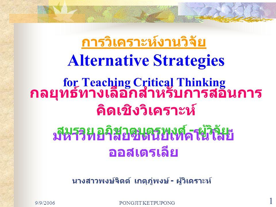 9/9/2006PONGJIT KETPUPONG 1 Alternative Strategies กลยุทธ์ทางเลือกสำหรับการสอนการ คิดเชิงวิเคราะห์ มหาวิทยาลัยซิดนีย์เทคโนโลยี ออสเตรเลีย การวิเคราะห์