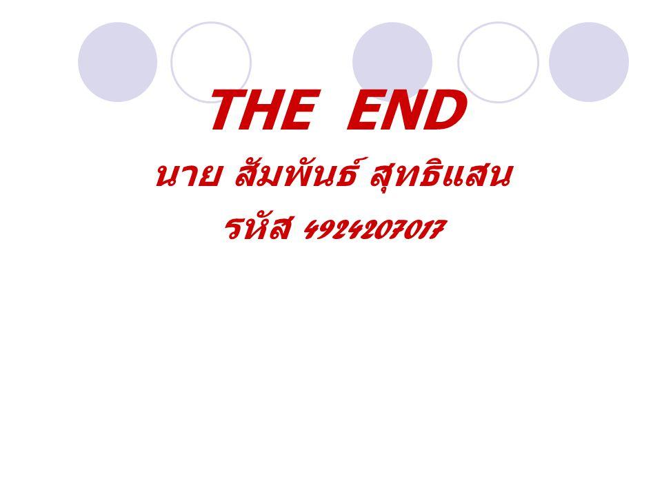 THE END นาย สัมพันธ์ สุทธิแสน รหัส 4924207017