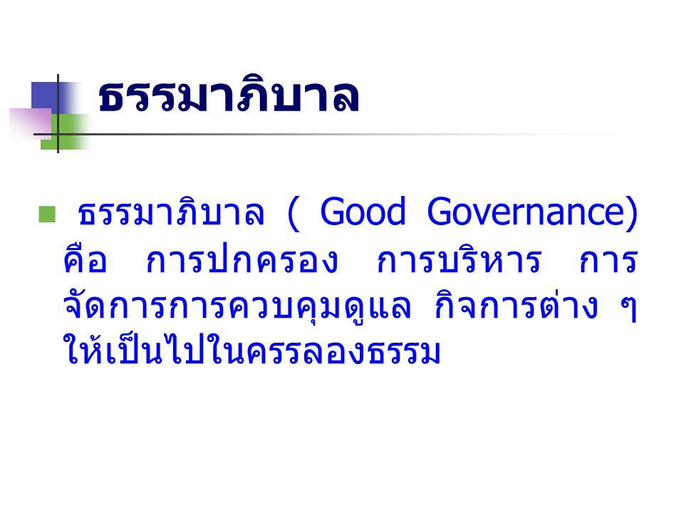 ธรรมาภิบาล ธรรมาภิบาล ( Good Governance) คือ การปกครอง การบริหาร การ จัดการการควบคุมดูแล กิจการต่าง ๆ ให้เป็นไปในครรลองธรรม