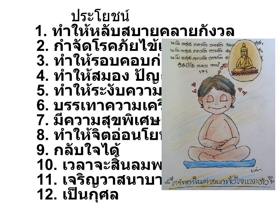 ประโยชน์ 1. ทำให้หลับสบายคลายกังวล 2. กำจัดโรคภัยไข้เจ็บ 3. ทำให้รอบคอบก่อนทำงาน 4. ทำให้สมอง ปัญญาดี 5. ทำให้ระงับความร้ายกาจ 6. บรรเทาความเครียด 7.
