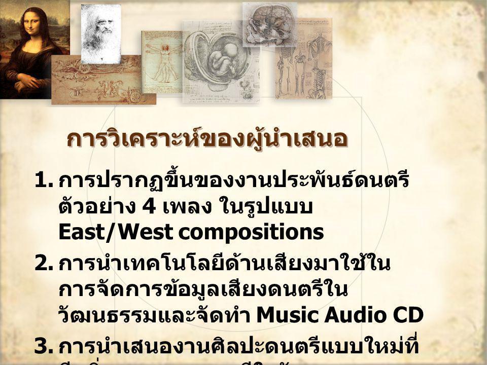 การวิเคราะห์ของผู้นำเสนอ 1. การปรากฏขึ้นของงานประพันธ์ดนตรี ตัวอย่าง 4 เพลง ในรูปแบบ East/West compositions 2. การนำเทคโนโลยีด้านเสียงมาใช้ใน การจัดกา