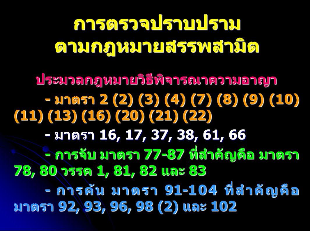 คำพิพากษาศาลฎีกาที่ 1326/2500 จำเลยเก็บสุราต่างประเทศไว้คราวละเล็กละน้อย จนได้ 40 ขวดรวมปริมาณ 1,862 ลิตร แต่ละขวดมี ปริมาณไม่เกิน 1 ลิตรโดยมิได้ปิดแสตมป์สุรา เมื่อไม่ ปรากฏว่าจำเลยเป็นผู้นำสุราของกลางทั้งหมดเข้ามา ในราชอาณาจักรคราวเดียวพร้อมกัน การกระทำของ จำเลยก็ยังไม่เป็นผิด และไม่เรียกว่าจำเลยกระทำ การโดยไม่สุจริตตามมาตรา 34 พระราชบัญญัติ สุรา พ.ศ.2493