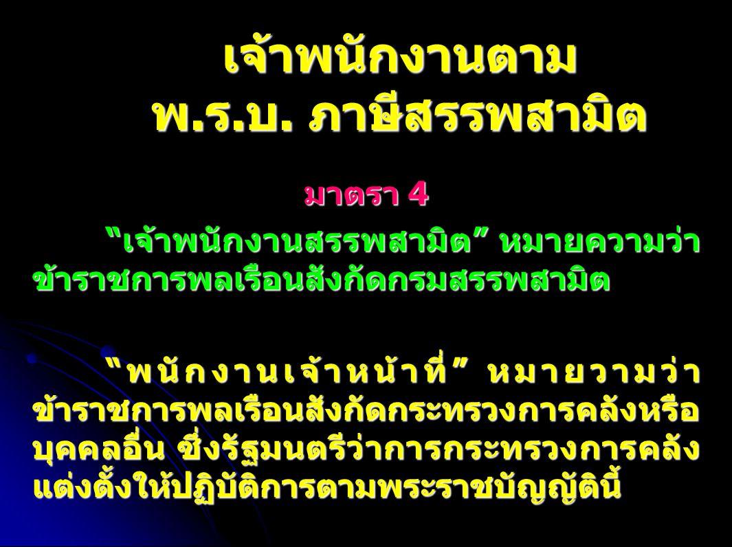 ประกาศกรมสรรพสามิต ลงวันที่ 28 กุมภาพันธ์ 2546 เจ้าพนักงานมีหน้าที่จับกุมปราบปราม ตาม พ.ร.บ.