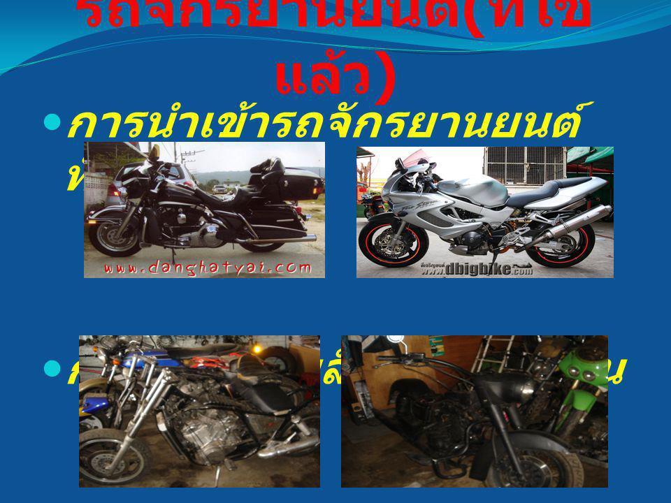 การนำเข้า รถจักรยานยนต์ ( ที่ใช้ แล้ว ) การนำเข้ารถจักรยานยนต์ ทั้งคัน การนำเข้าในลักษณะชิ้นส่วน