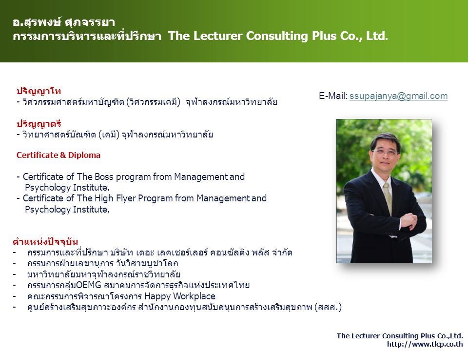The Lecturer Consulting Plus Co.,Ltd. http://www.tlcp.co.th อ.สุรพงษ์ ศุภจรรยา กรรมการบริหารและที่ปรึกษา The Lecturer Consulting Plus Co., Ltd. ปริญญา