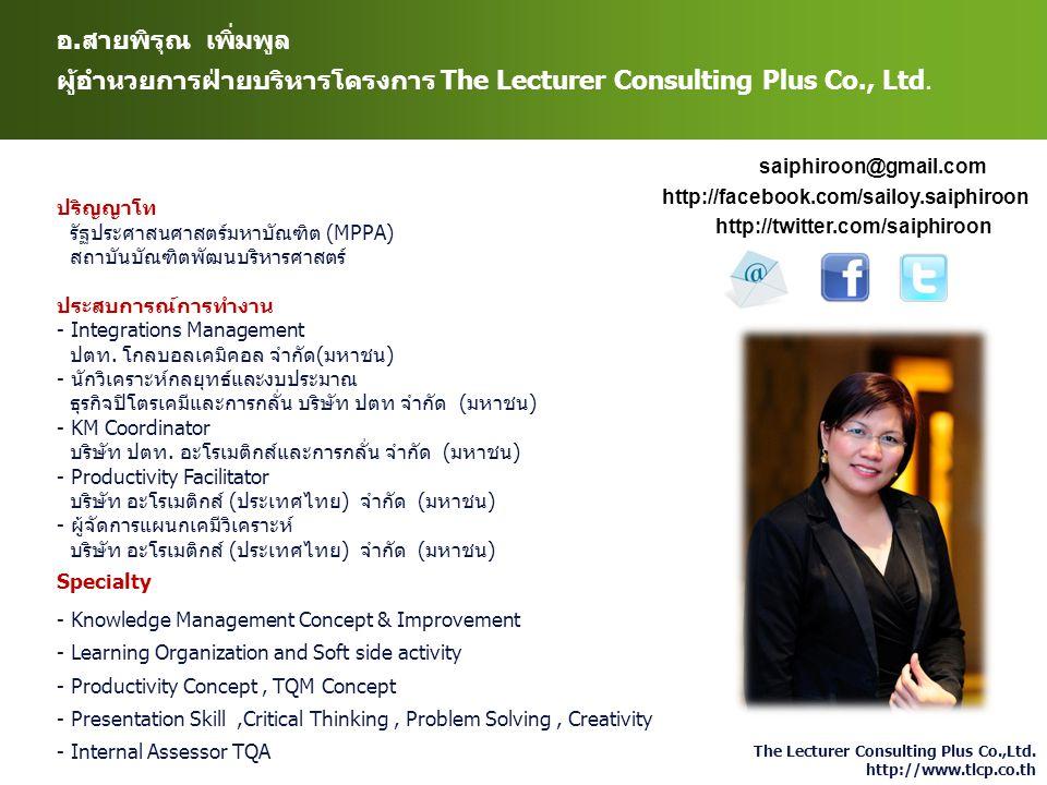 The Lecturer Consulting Plus Co.,Ltd. http://www.tlcp.co.th อ.สายพิรุณ เพิ่มพูล ผู้อำนวยการฝ่ายบริหารโครงการ The Lecturer Consulting Plus Co., Ltd. ปร