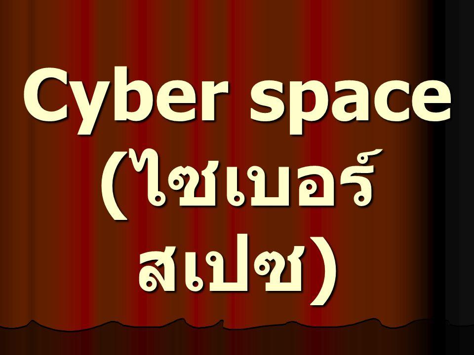 Cyber space ( ไซเบอร์ สเปซ ) คำคำนี้มีต้นกำเนิดตอนไหน อย่างไรคุณรู้หรือไม่ อันที่จริงคำคำ นี้เป็นคำที่วิลเลี่ยม กิบสัน (William Gibbson) นักเขียนนิยายแนว วิทยาศาสตร์เริ่มนำมาใช้ใน ความหมายของคอมพิวเตอร์เน็ต เวิร์กและอินเตอร์เน็ต