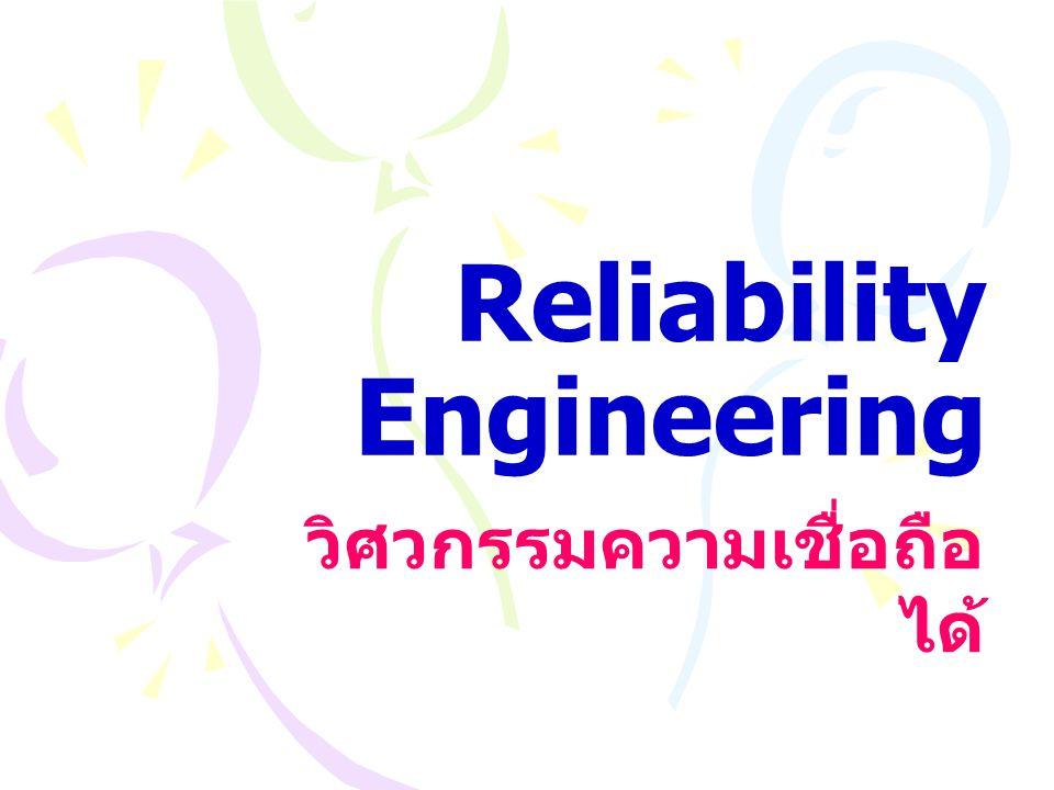 Reliability Engineering วิศวกรรมความเชื่อถือ ได้