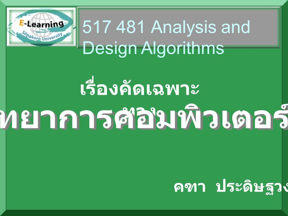 517 481 Analysis and Design Algorithms เรื่องคัดเฉพาะ ทาง วิทยาการคอมพิวเตอร์ 1 คฑา ประดิษฐวงศ์