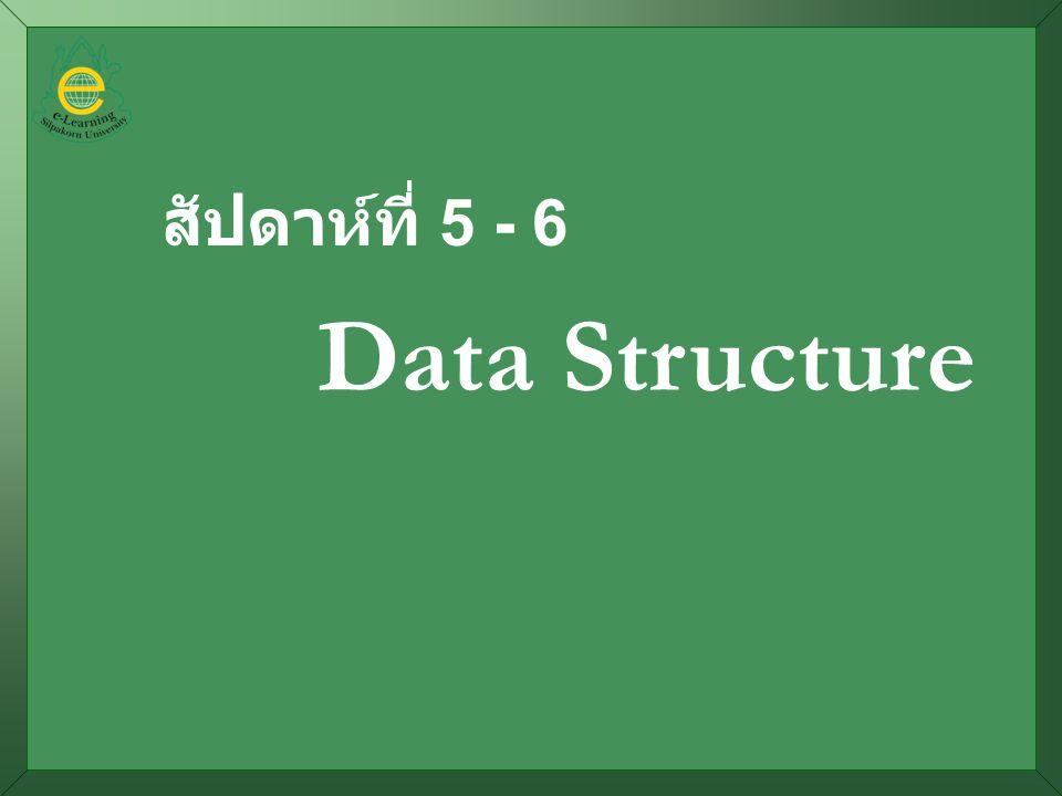 สัปดาห์ที่ 5 - 6 Data Structure