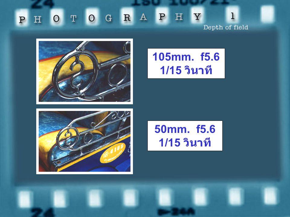 ภาพเปรียบเทียบ ช่วงความชัดลึกมากหรือน้อยขึ้นอยู่กับทางยาว โฟกัสของเลนส์ 35mm. f5.6 1/15 วินาที