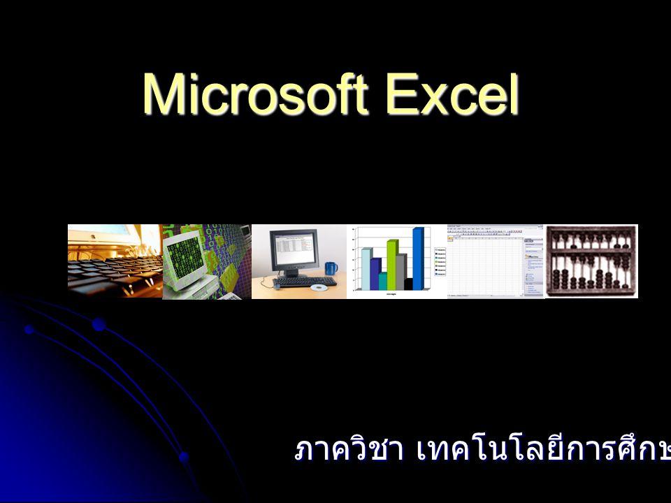 Microsoft Excel ภาควิชา เทคโนโลยีการศึกษา