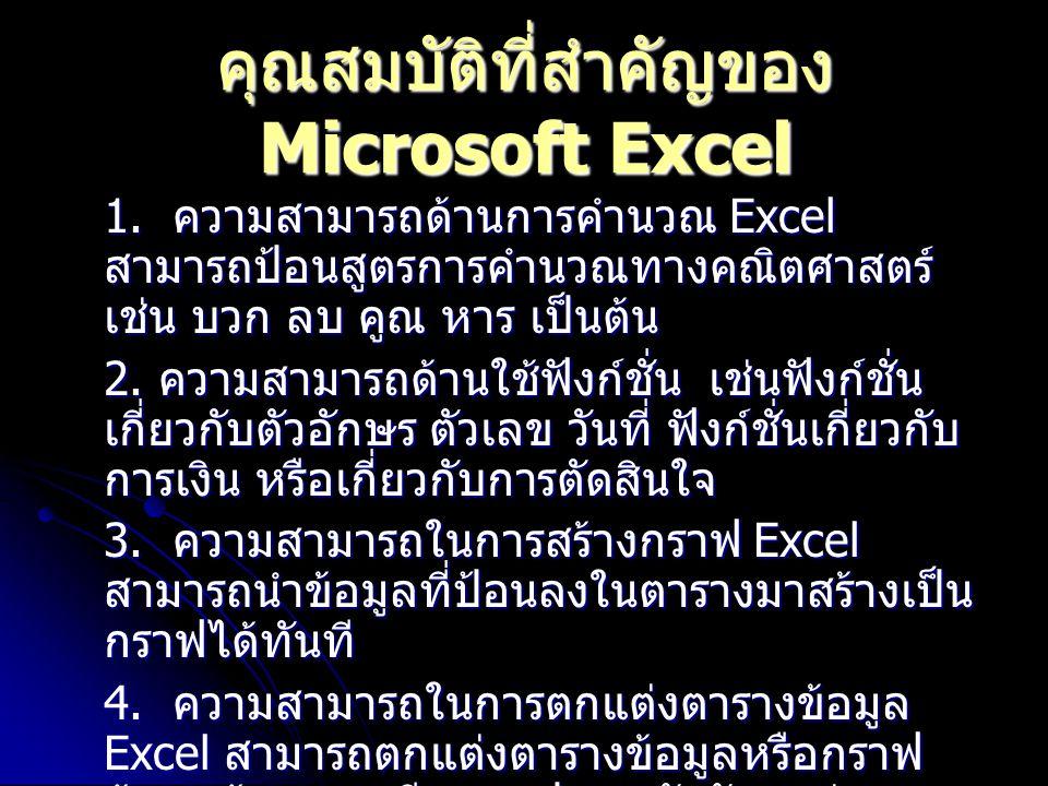 5.ความสามารถในการเรียงลำดับข้อมูล Excel สามารถคัดเลือกเฉพาะข้อมูลที่ต้องการมา วิเคราะห์ได้ 6.
